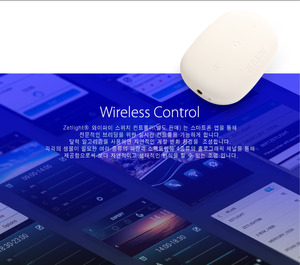 ZETLIGHT UFO WIFI 컨트롤러